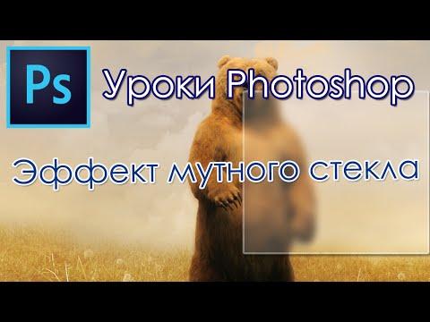 Уроки Photoshop: Эффект матового/мутного стекла. Размытие изображения за указанной областью.