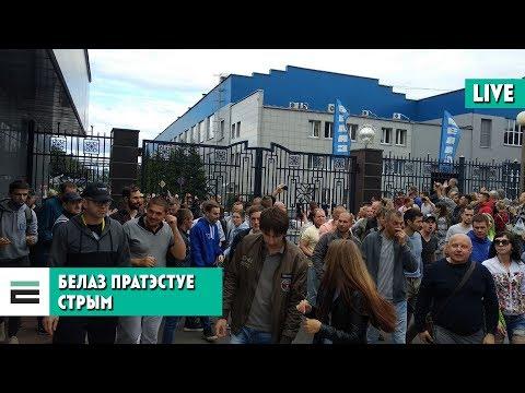 Забастоўка на БелАЗе