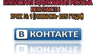 Бесплатная Эффективная реклама ВКонтакте! Урок №1 (Новинка- 2015 года)