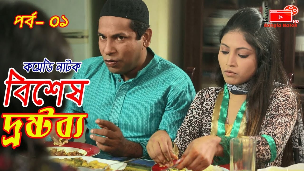 Bangla Natok | Bishesh Drostobbo | Part 01 | Mosharraf Karim | বিশেষ দ্রষ্টব্য | Vision Bangla Natok