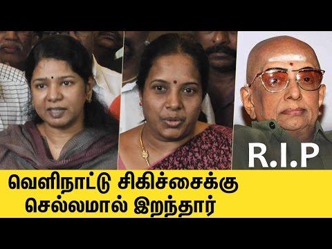 Cho Ramaswamy refused to get treatment abroad   Speech at Funeral   Kanimozhi, Vanathi Srinivasan