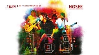 五月天 Mayday【HOSEE】第168場演唱會 168th Concert Official Live Video