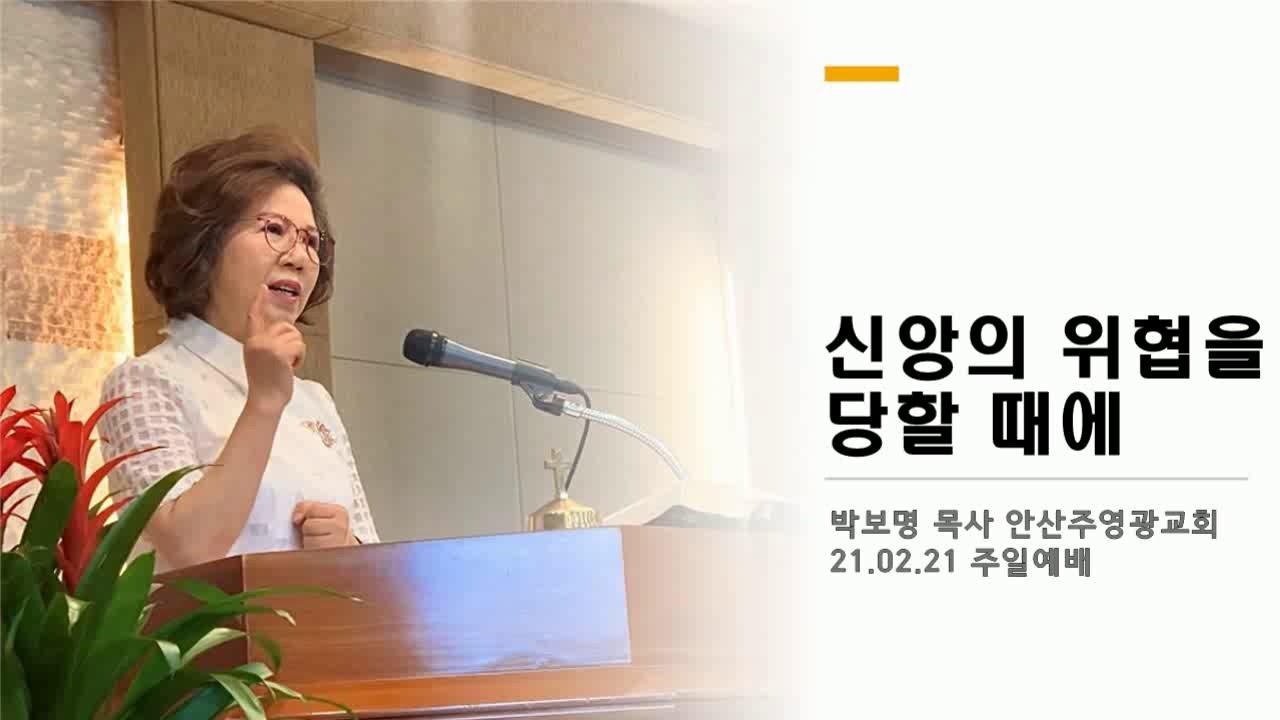 신앙의 위협을 당할 때에(출7장 4~7절) 박보명 목사 안산주영광교회 - 마지막 때 교회들
