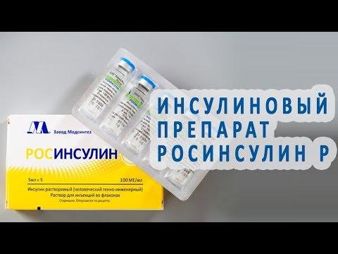 Инсулиновый препарат Росинсулин Р