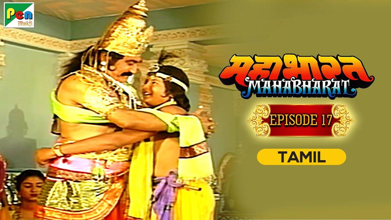Download Kansa Vadh | Mahabharat (மகாபாரதம்) | B. R. Chopra | Episode - 17