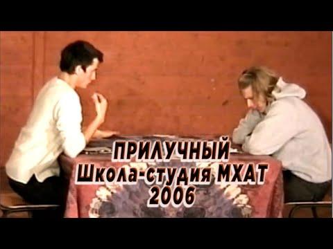 Прилучный. Школа-студия МХАТ. 2006