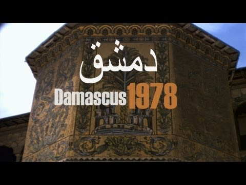 Damascus - Damaskus 1978 - Syria - Syrien - دمشق