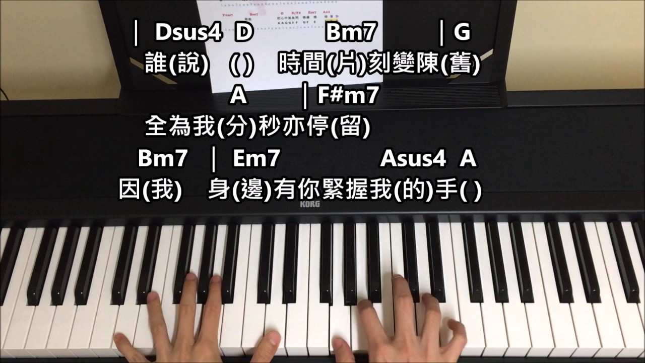 piano-accomp-tutorial-chord-anthelion-music
