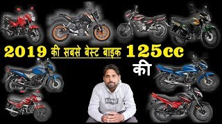2019 Best 125cc Bike In India With Low Price Mileage