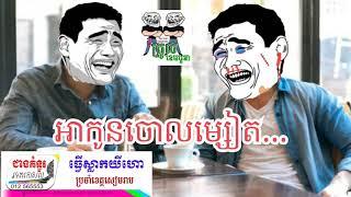 អាកូនចោលម្សៀត by The Troll Cambodia, funny clip 2017