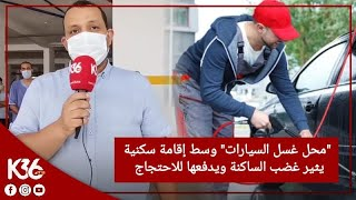سكان عمارة بالقنيطرة يحتجون على (محل لغسل السيارات).. مكنقدروش نعسو بالصداع و ولادنا مرضو