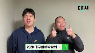 2020대구실패박람회 축하메세지 핫소스