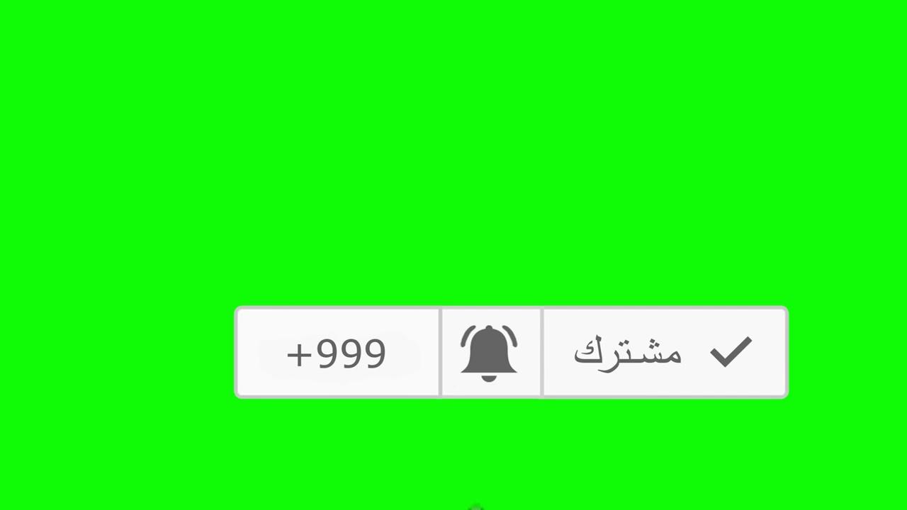 Like Subscribe Green Screen Arabic الاشتراك واللايك خلفية خضراء