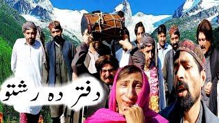 Pashto New Funny Video || Da Rishto  Daftar By Zalmi Da Pukhtoon Khwa