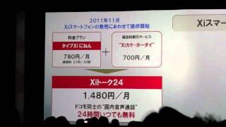 Xi & FOMAの新料金と無料音声通話の概要は?......ドコモ山田社長が説明