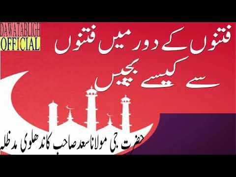 Fitnon Kay Door May Fitnon Say Kaisay Bachain Mol Saad Sahab