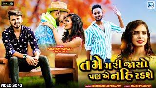Tame Mari Jaso Pan E Nahi Radse   HD VIDEO   Kishan Rawal   Latest Gujarati Sad Song   RDC Gujarati