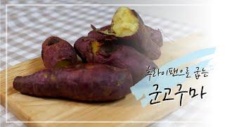 후라이팬으로 굽는 군고구마 왤캐 맛있는거시냐~!!! (…