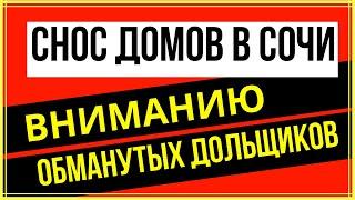 Снос домов в Сочи. Вниманию обманутых дольщиков | Возрождённый СССР Сегодня