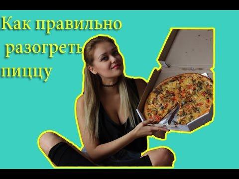 Вопрос: Как хранить и разогревать пиццу?