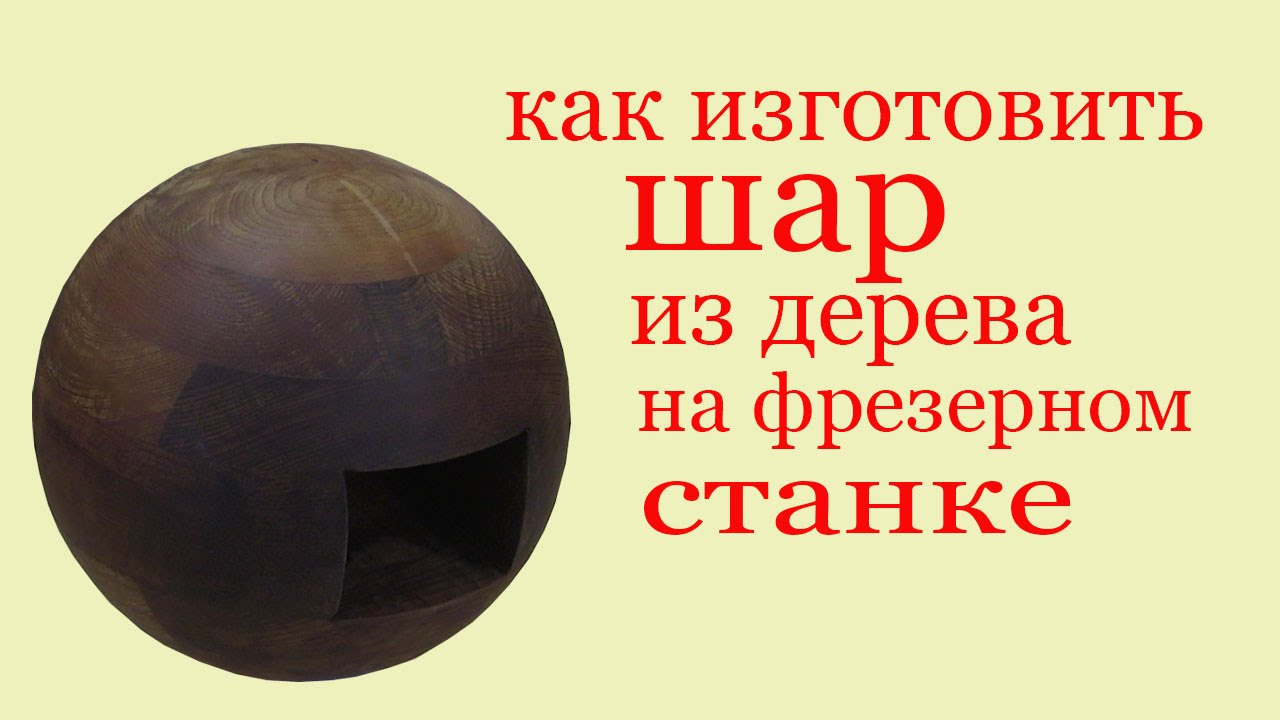 Вагинальни шарики из дерева