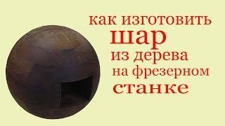 Как изготовить шар из дерева на фрезерном станке.How to make a wooden ball on the miller