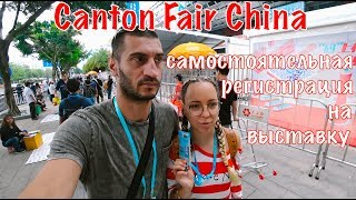 Китайская гостиница   : Canton Fair    Кантонская выставка самостоятельная регистрация