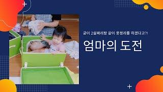 미니멀라이프 엄마의 가을맞이 옷정리 / 옷비우기 / 1…