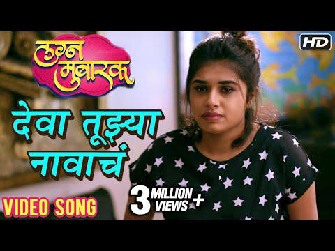 देवा तुझ्या नावाचं | Deva Tujhya Navach | Adarsh Shinde | Sai-Piyush | Lagna Mubarak Marathi Movie