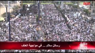 رسائل سلام في مواجهة العنف تقرير أمين دبوان من ساحة الستين في جمعة من أجل السلام