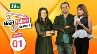 Next Tuber নেক্সট টিউবার Episode 01 Season 2
