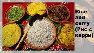 видео Кухня Шри-Ланки