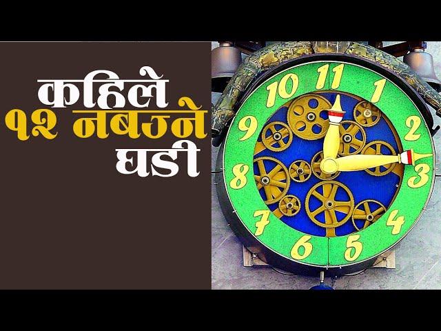 कहिले १२ नबज्ने घडी  || The Clock without 12 || GyanMandu Official