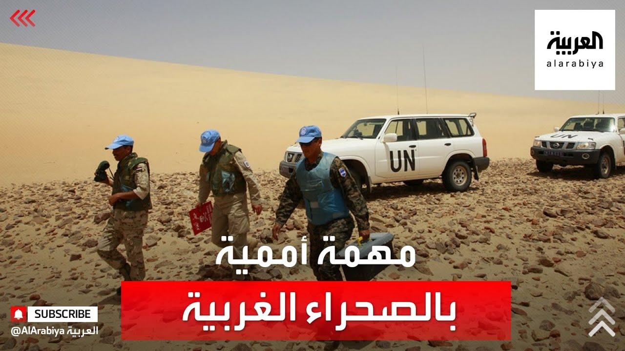 هل تنجح البعثة الأممية في تهدئة التوتر بالصحراء الغربية؟  - 00:58-2021 / 3 / 4