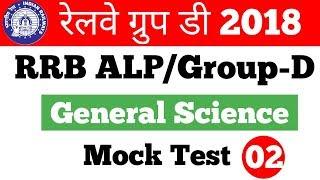 RRB Railway Group-D/ALP   Mock Test   Science Important Question   alp Science   group d Gk  