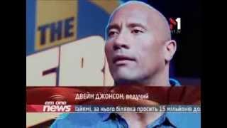 Двейн Джонсон Потрапив На TV (01.08.13). EmOneNews