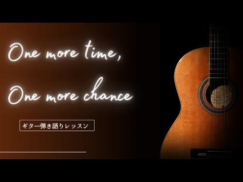 ギターレッスン【One more time,One more chance】ギター弾き語り