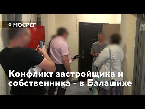 Конфликт между застройщиком и собственником разгорелся в Балашихе