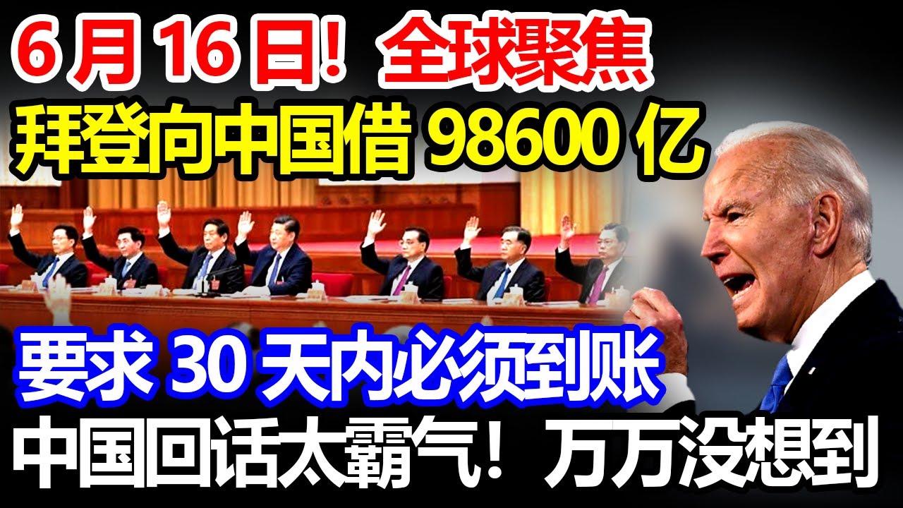6月16日全球聚焦,拜登向中国借98600亿!要求30天内必须到账,中国回话太霸气,万万没想到