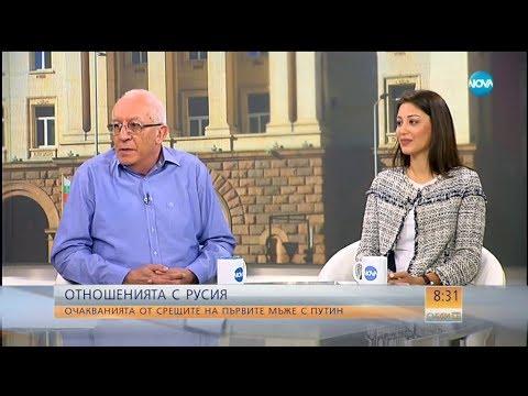 ОТНОШЕНИЯТА БЪЛГАРИЯ - РУСИЯ: Очакванията от срещите на първите мъже с Путин - Събуди се
