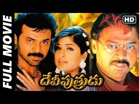 Devi Putrudu Telugu Full Length Movie | Venkatesh, Soundarya, Anjala Zaveri, Kodi Ramakrishna | MTC