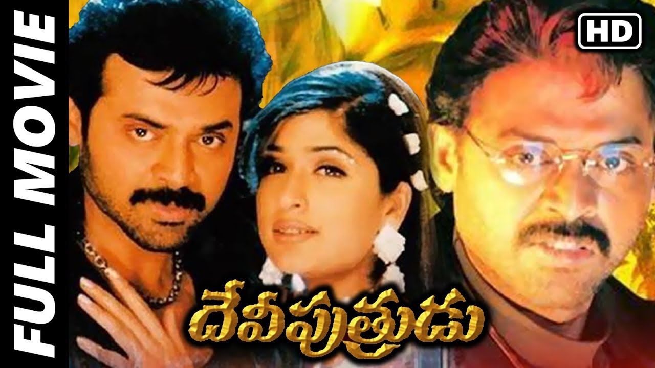 Download Devi Putrudu Telugu Full Length Movie | Venkatesh, Soundarya, Anjala Zaveri, Kodi Ramakrishna | MTC