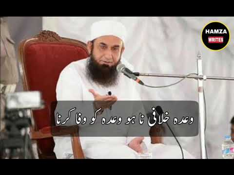 New Emotional Islamic Whatsapp Status | Maulana Tariq Jameel | Urdu Bayan | Urdu Lyrics | Hamza Writ