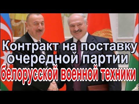 Беларусь готовится поставить в Азербайджан новую партию военной техники