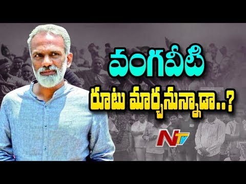 Vangaveeti Radha to take key Decision on his Political Future Today | Vijayawada | NTV