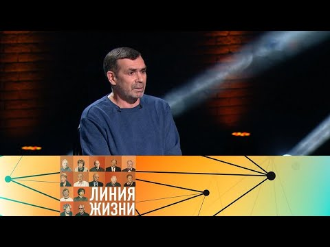 Павел Басинский // Линия жизни @Телеканал Культура