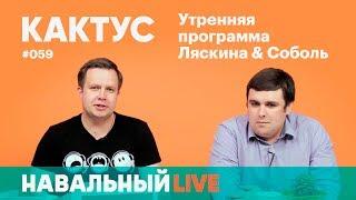 Кактус #059. Гость — муниципальный депутат Константин Янкаускас