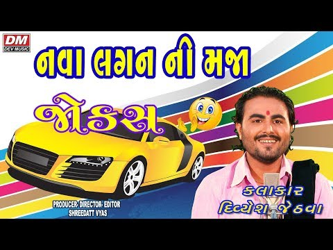 2018 Gujarati Jokes - Divyesh Jethva | Gujarati Comedy Videos - Nava Lagan Ni Maja