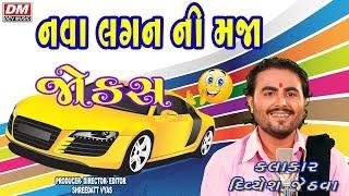 2018 Gujarati Jokes - Divyesh Jethva   Gujarati Comedy Videos - Nava Lagan Ni Maja