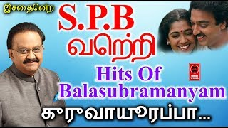 Hits Of SP Balasubramanyam | Tamil Film Songs Hits | Guruvayoorappa